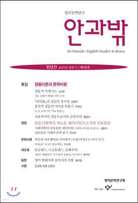 안과밖 (반년간) : 48호 [2020]