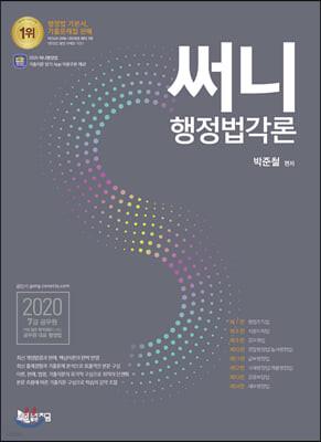 2020 써니 행정법각론