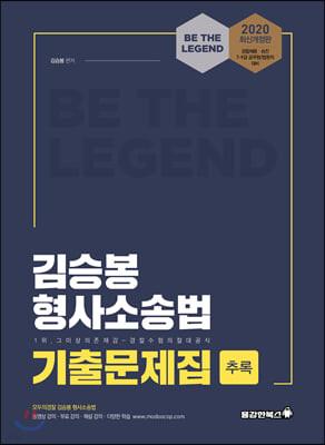 2020 김승봉 형사소송법 기출문제집 추록