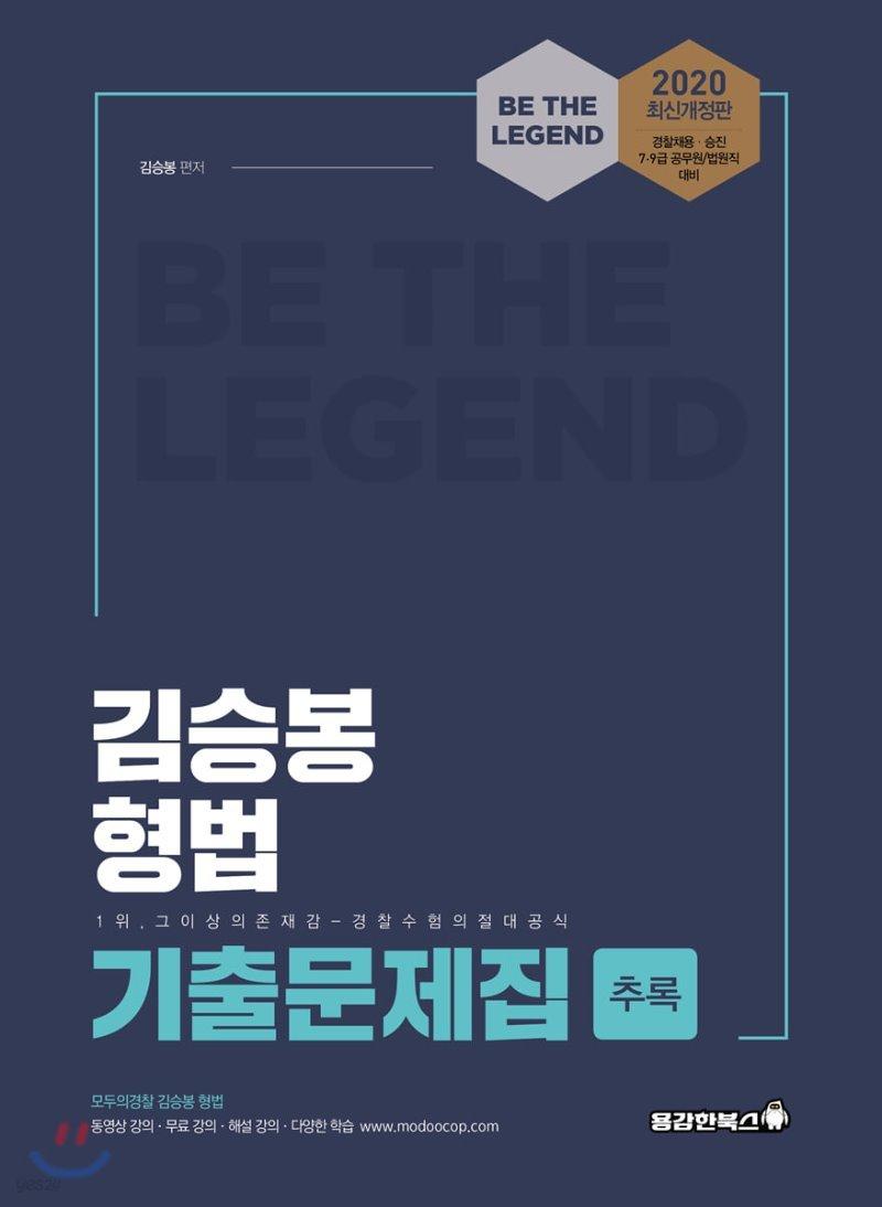 2020 김승봉 형법 기출문제집 추록
