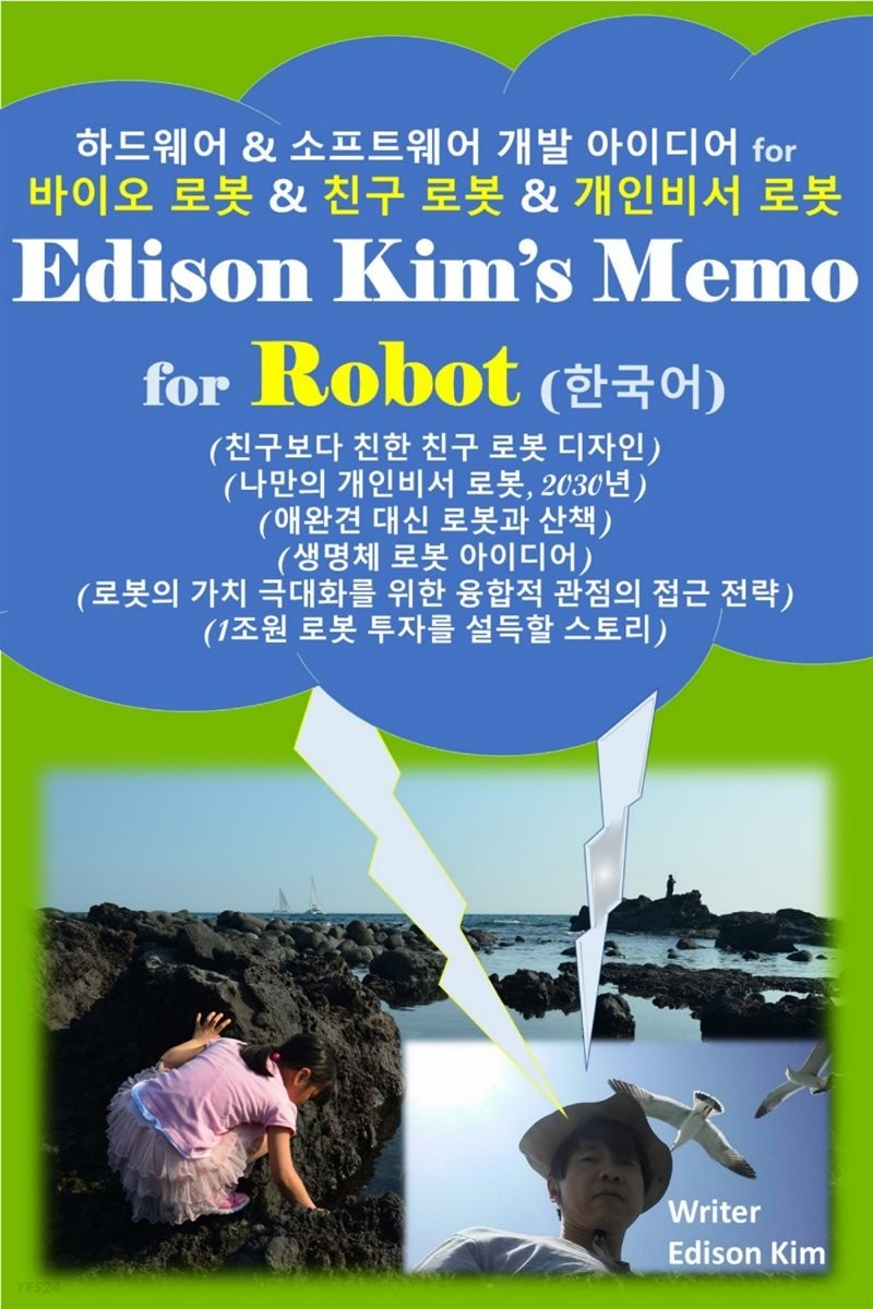 Edison Kim's Memo for Robot (한국어)