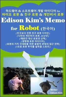 Edison Kim's Memo for Robot (한국어)