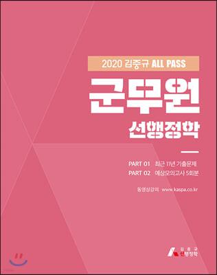 2020 김중규 ALL PASS 군무원 선행정학