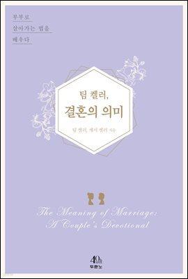 [대여] 팀 켈러, 결혼의 의미