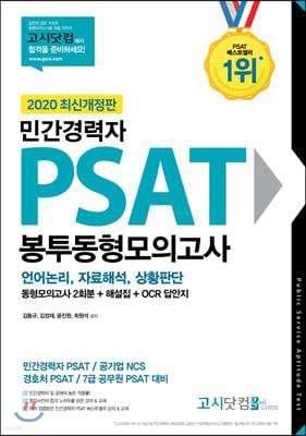 2020 고시닷컴 민간경력자 PSAT 봉투동형모의고사