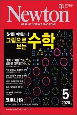 월간 뉴턴 Newton 2020년 05월호