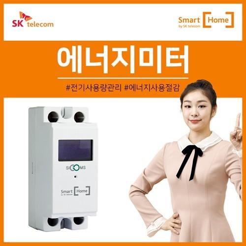 [SKT 스마트홈] 에너지미터 / SCM-WF
