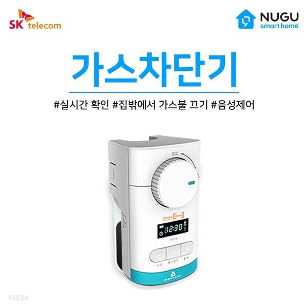 [SKT 스마트홈] 가스 차단기 / HT-SKT01