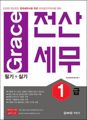 2020 Grace 전산세무 1급 필기+실기
