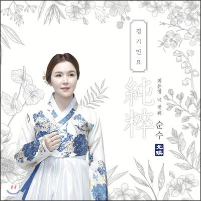 최윤영 - 4집 경기민요 '순수'