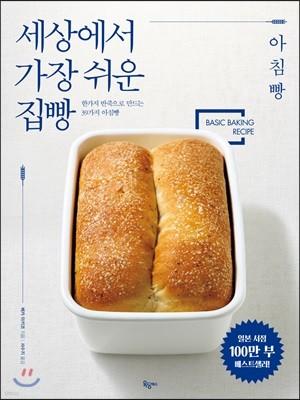 [대여] 세상에서 가장 쉬운 집빵