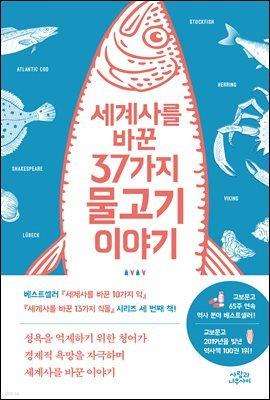 [대여] 세계사를 바꾼 37가지 물고기 이야기