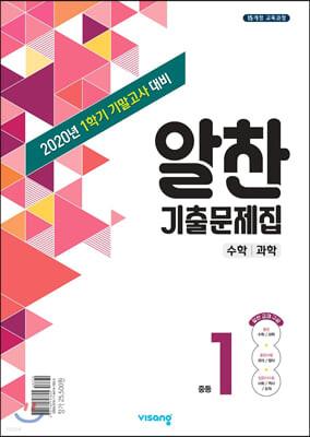 알찬 기출문제집 1학기 기말고사대비 중1 (2020년)