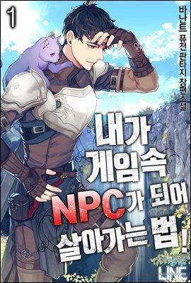 내가 게임 속 NPC가 되어 살아가는 법 01권