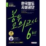 2020 All-New 한국철도시설공단 봉투모의고사 6회분