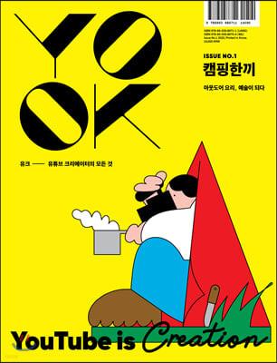 유크 YOOK Issue No.1 캠핑한끼