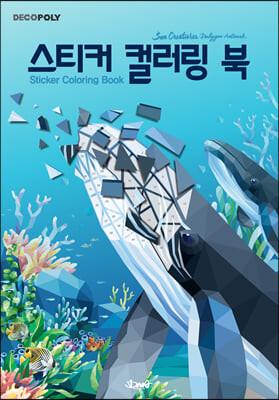 스티커 컬러링 북 : 바다생물