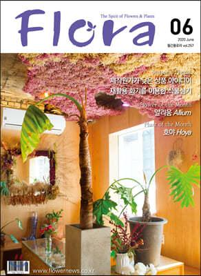 FLORA 플로라 (월간) : 6월 [2020]