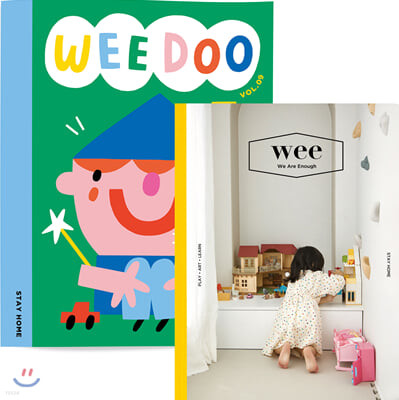 위매거진 WEE Magazine Vol.20 + WEE DOO Vol.9