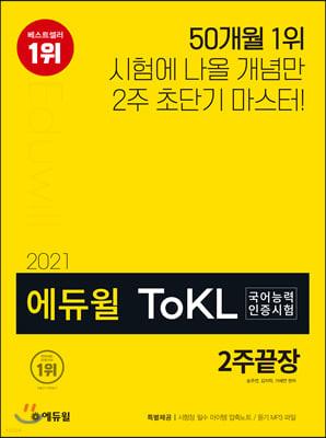 2021 에듀윌 ToKL 국어능력인증시험 2주끝장
