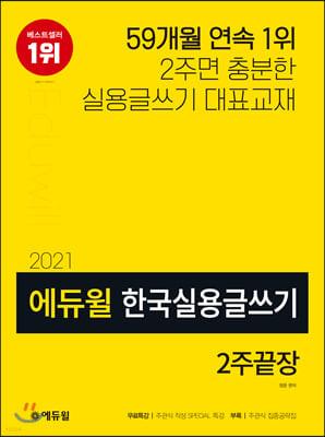 2021 에듀윌 한국실용글쓰기 2주끝장