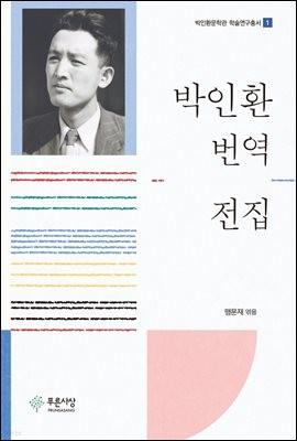 박인환 번역 전집