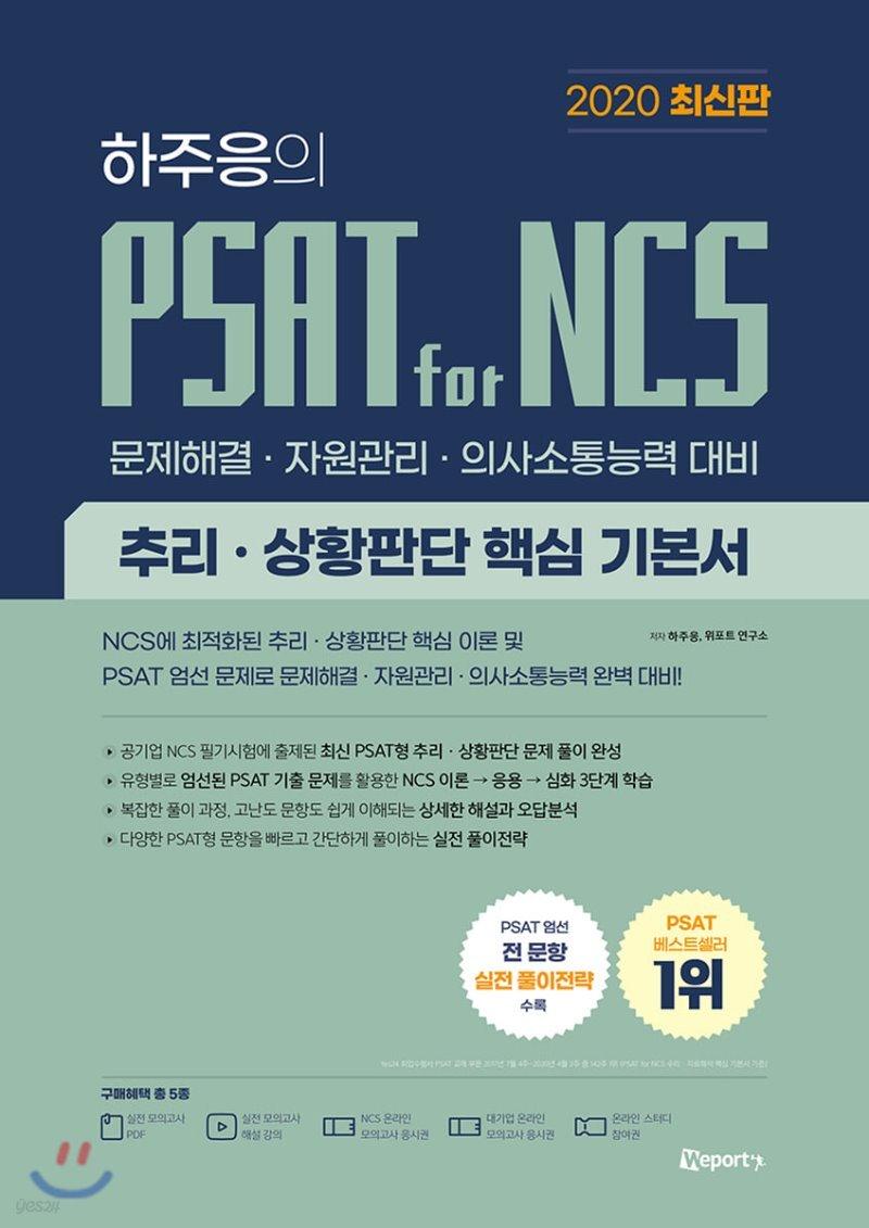 2020 하주응의 PSAT for NCS 추리·상황판단 핵심 기본서