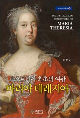 오스트리아 최초의 여왕 마리아 테레지아