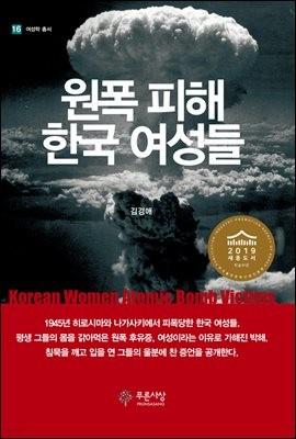 원폭피해 한국 여성들
