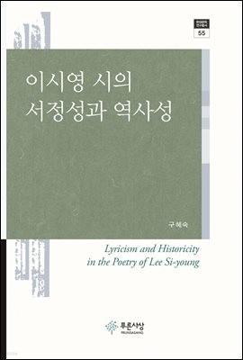 이시영 시의 서정성과 역사성