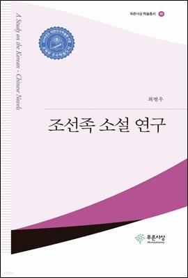 조선족 소설 연구