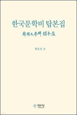한국문학비 탑본집