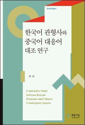 한국어 관형사와 중국어 대응어 대조 연구