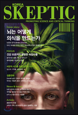 한국 스켑틱 SKEPTIC vol. 20