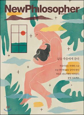 뉴필로소퍼 vol. 9