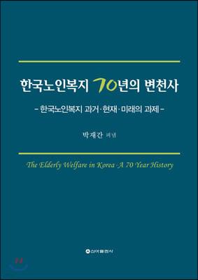 한국노인복지 70년의 변천사