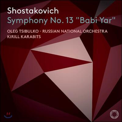Kirill Karabits 쇼스타코비치: 교향곡 13번 '바비 야르' (Shostakovich: Symphony Op. 113)
