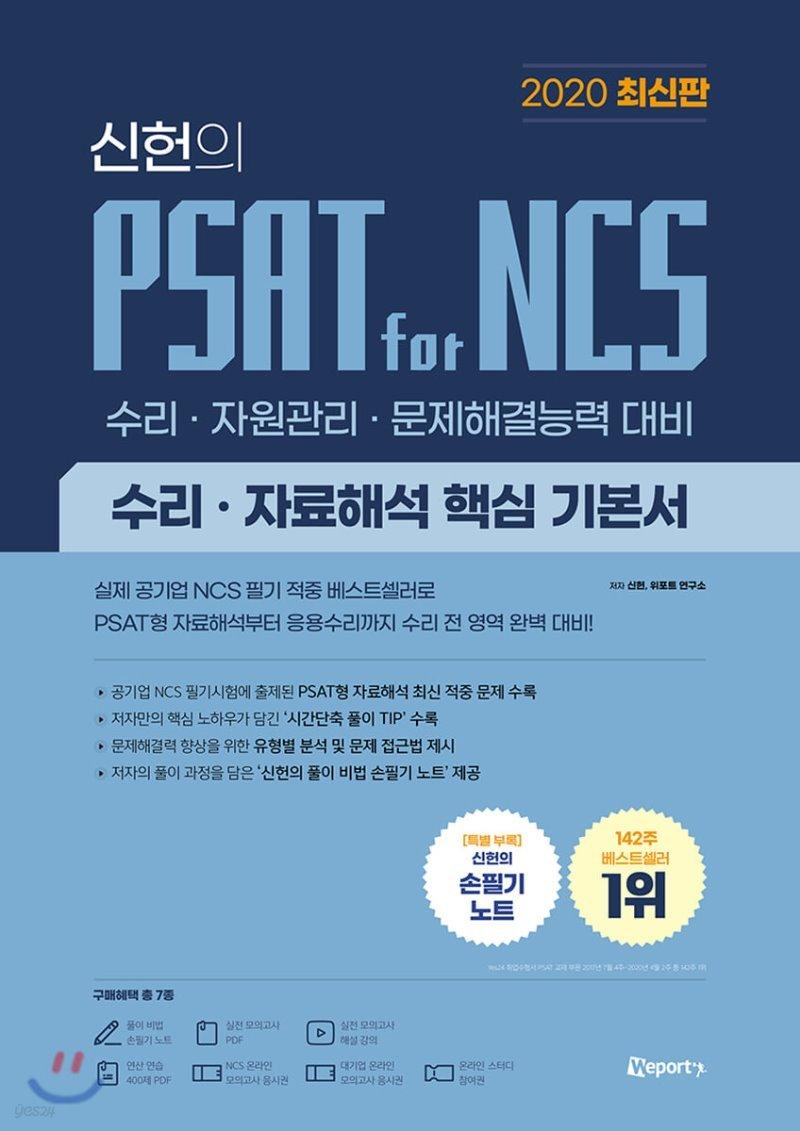 위포트 신헌의 PSAT for NCS 수리·자료해석 핵심 기본서