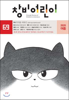 창비어린이 (계간) : 69호 (2020년 여름호)