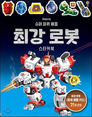 슈퍼 파워 배틀 최강 로봇 스티커북
