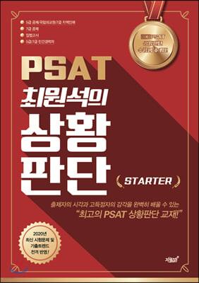 PSAT 최원석의 상황판단 STARTER