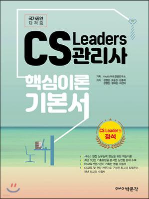 CS Leaders 관리사 핵심이론 기본서