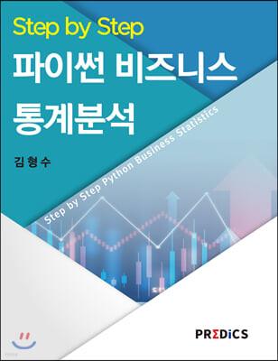 Step by Step 파이썬 비즈니스 통계분석