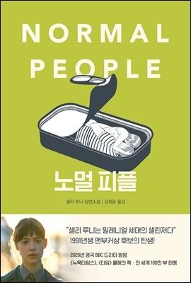 [대여] 노멀 피플