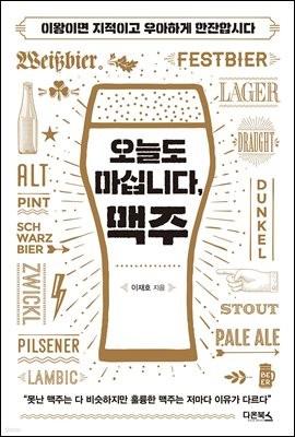 [대여] 오늘도 마십니다, 맥주
