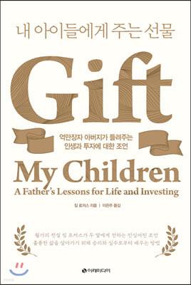 내 아이들에게 주는 선물