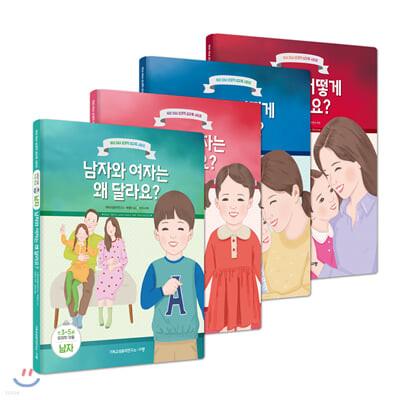 우리 자녀 성경적 성교육 시리즈 영유아 세트