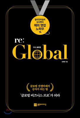 Re:Global 다시 글로벌