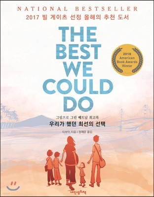 THE BEST WE COULD DO 우리가 했던 최선의 선택