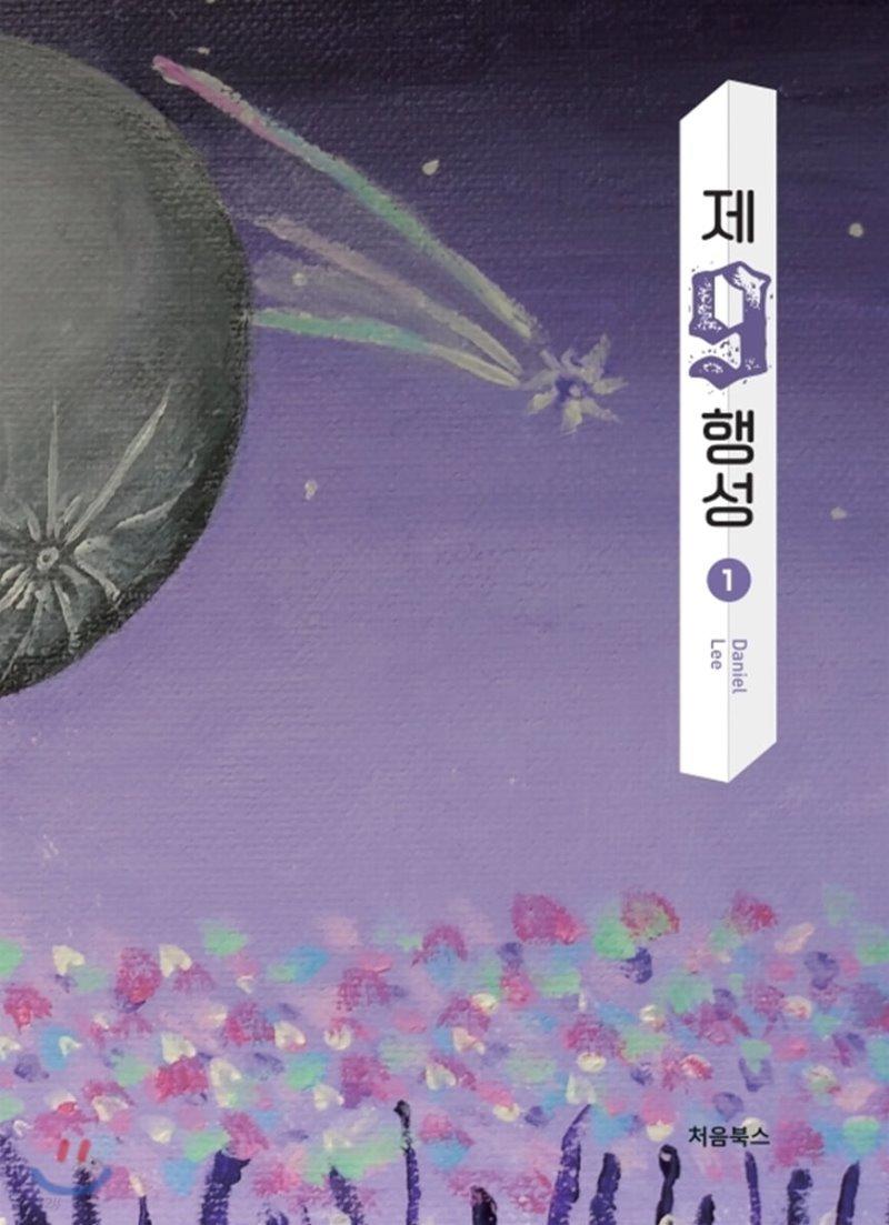 제9행성 1